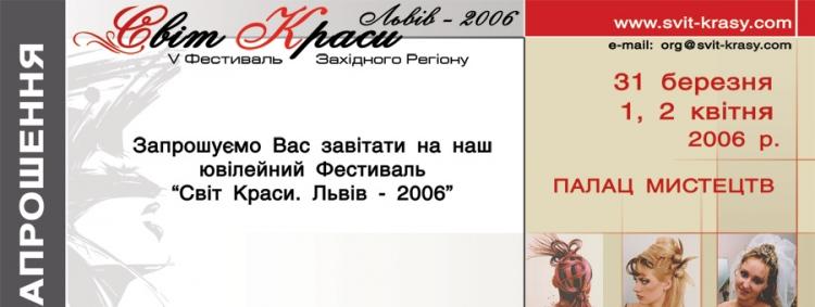 Приглашение на фестиваль Світ краси. Львів-2006