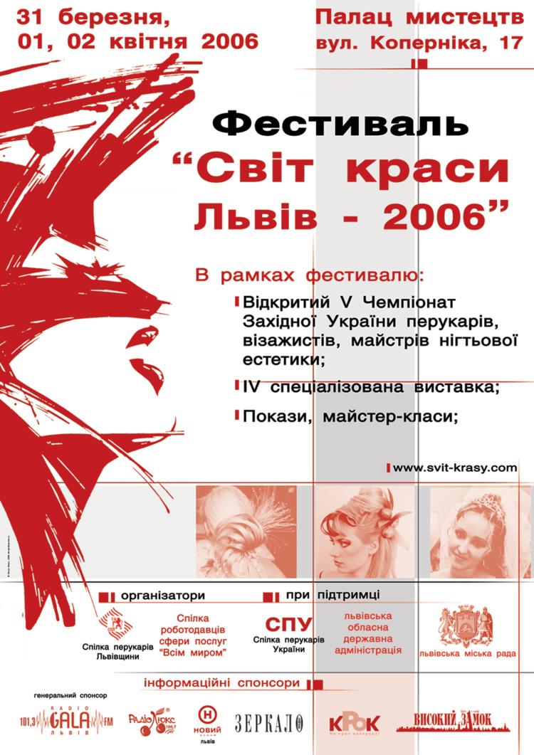 Плакат для фестиваля Світ краси. Львів-2006
