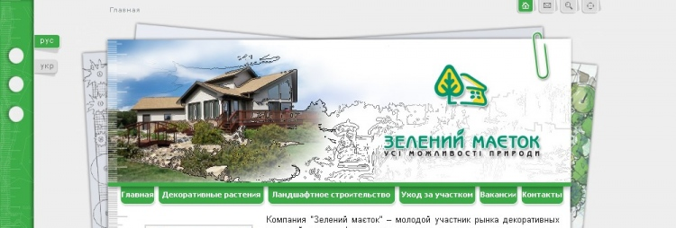 Компания Зелений маєток