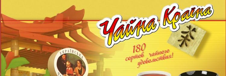 Украинская чайная компания