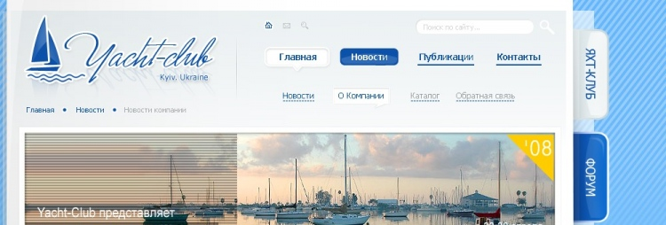 Yacht-club. Kiev. Ukraine